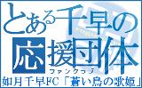 千早FC仮ロゴ