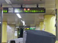 いつもの通勤時間帯 20130309