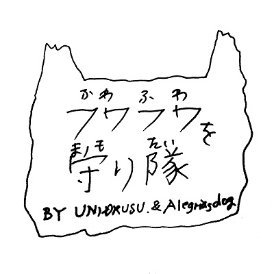 fuwafuwa 2