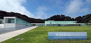 300px-Yokosuka_Museum_of_Art_2009.jpg