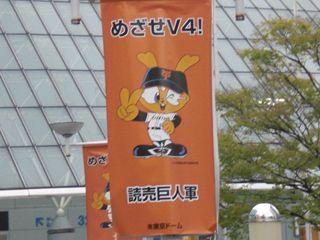 渋谷・原宿・東京ドーム 009_R