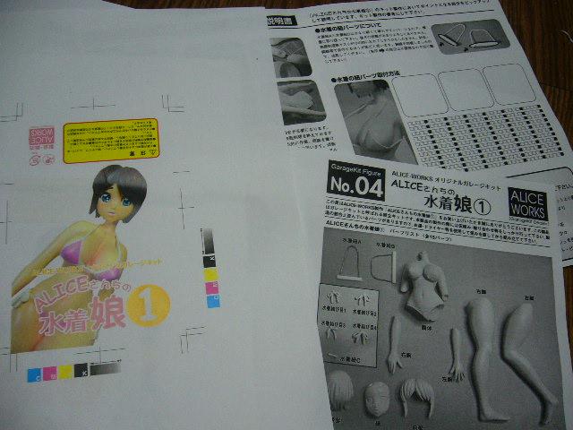 alice-works-TFG174 003