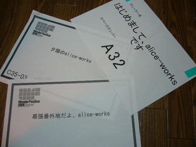 alice-works-TFG147.jpg