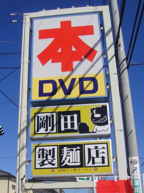 剛田_convert_20110327200012