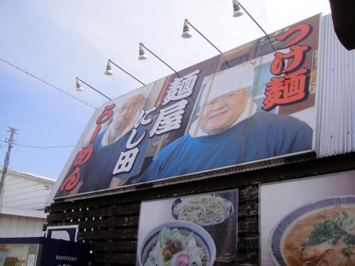 にし田看板_convert_20110403072311