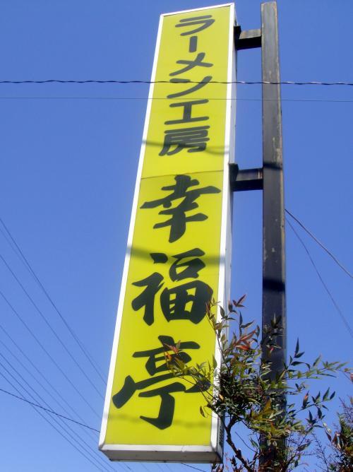 幸福亭看板_convert_20110426200229