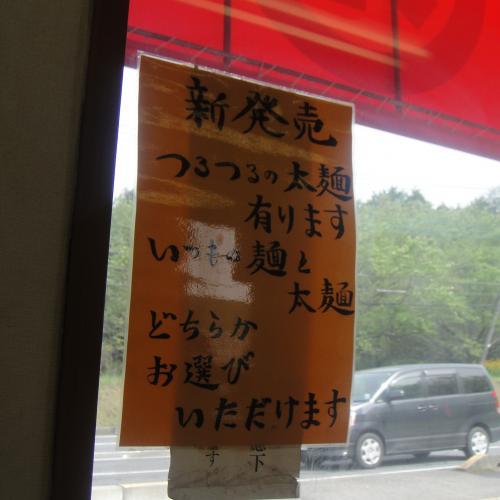 ラーショ牛久ふと麺_convert_20110504221814