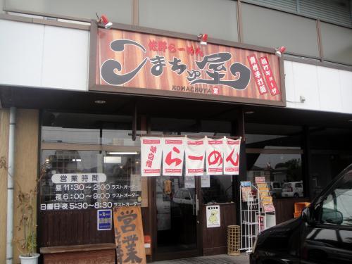 こまちゅや外観_convert_20110505221619