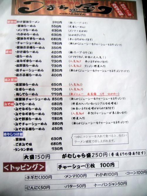 こまちゅやメニュー_convert_20110505221947