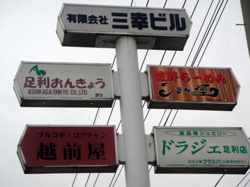 こまちゅや看板_convert_20110505222006