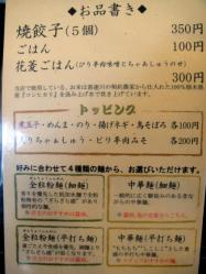 花菱メニュー_convert_20110505223132
