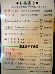 花菱メニュー2_convert_20110505223146