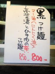 花菱黒_convert_20110505223226