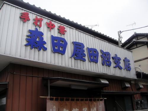 森田屋外観_convert_20110505231801