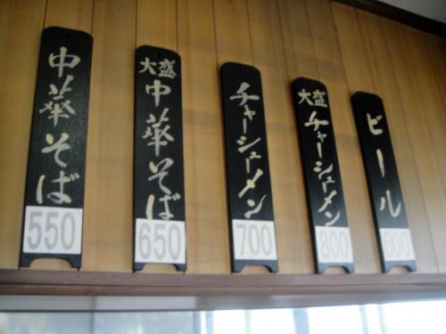 森田屋メニュー_convert_20110505232023
