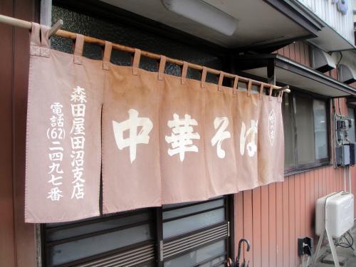 森田屋暖簾_convert_20110505232106