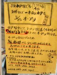 水戸店_convert_20110518232214