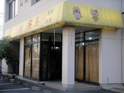 浜っ子外観_convert_20110521065608