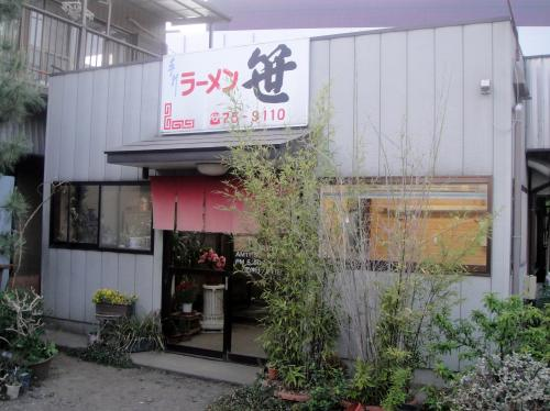 笹外観_convert_20110523210604