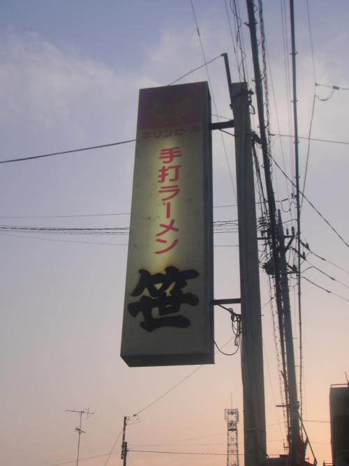 笹看板_convert_20110523213625
