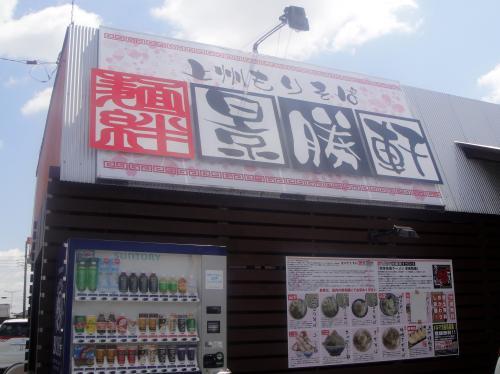 麺絆外観_convert_20110526222121