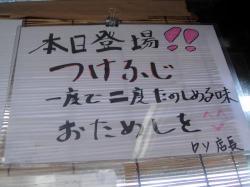 麺絆つけふじpop_convert_20110526222552