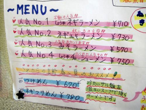 尾島メニュー_convert_20110528080318