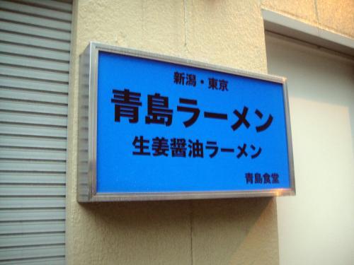 青島看板_convert_20110531065217