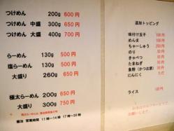 麺治メニュー_convert_20110604213342