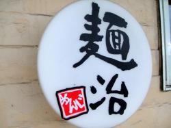 麺治看板_convert_20110604213404