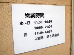 順風営業時間_convert_20110607193627
