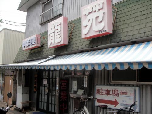 龍苑外観_convert_20110607221725