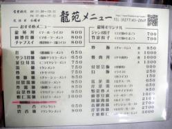 龍苑メニュー_convert_20110607221916