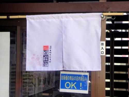 のれん_convert_20110608211059