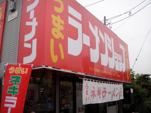 ラーショ外観_convert_20110609215220