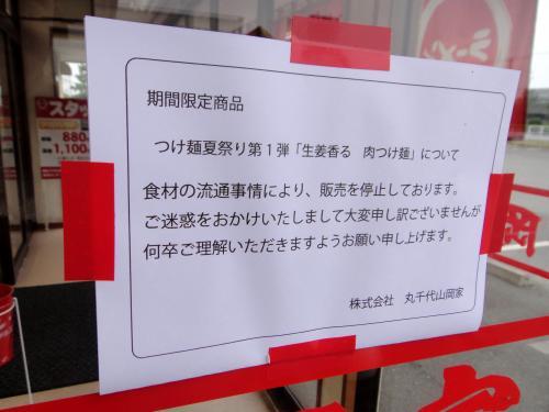 山岡家お詫び_convert_20110610214257