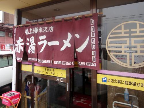 龍上海暖簾_convert_20110613212618