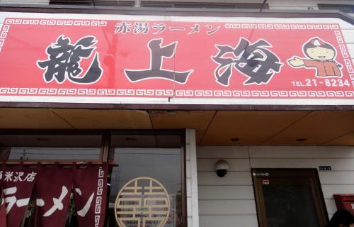 龍上海外観2_convert_20110613212603