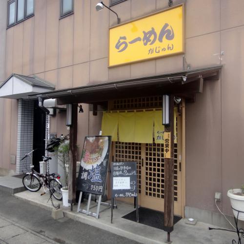かじゅん外観_convert_20110615070521