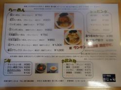 かじゅんメニュー_convert_20110615215506