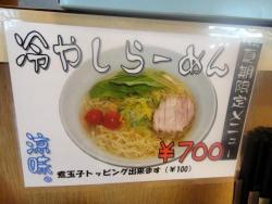 かじゅん冷し_convert_20110615215530