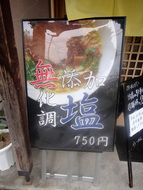 かじゅん看板_convert_20110615215557