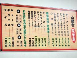 山岡家メニュー_convert_20110710085314