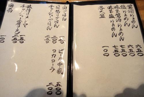 いち林メニュー_convert_20110710222451