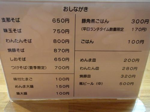 なかじまメニュー_convert_20110717214012