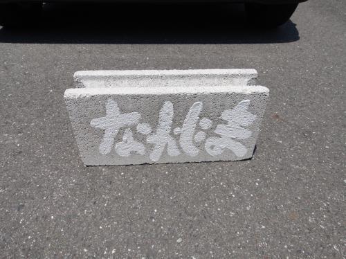 なかじま駐車場_convert_20110717214128