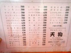 天狗メニュー_convert_20110724211650