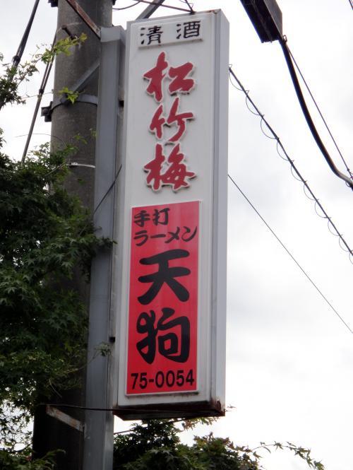 天狗看板_convert_20110724211307