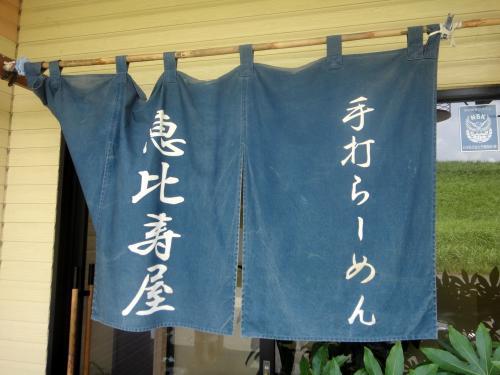 恵比寿屋暖簾_convert_20110807164833