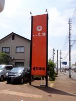 いち井_convert_20110821070500